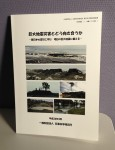 震災報告書(写真)